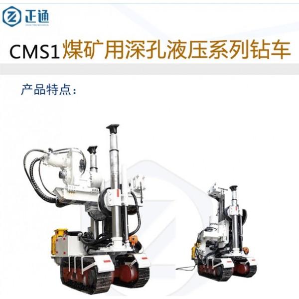 CMS1煤矿用深孔液压系列钻车 锚杆支护