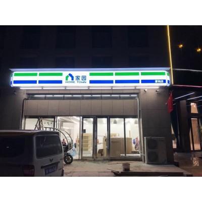 陕西广告牌亚克力吸塑灯箱门头吸塑灯箱招牌吸塑灯箱