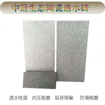 陶瓷颗粒透水砖批发零售厂家 江苏市政路面透水砖6