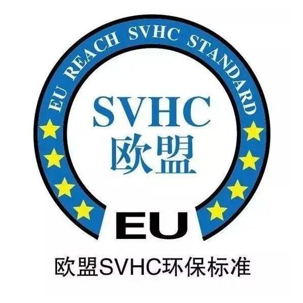 欧盟REACH测试SVHC测试更新至219项