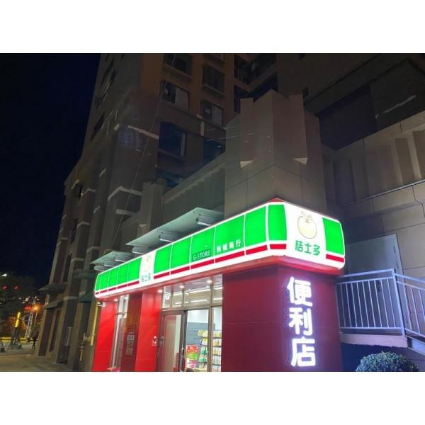 西安腾祥便利店灯箱门头超市灯箱定做招牌广告牌厂家