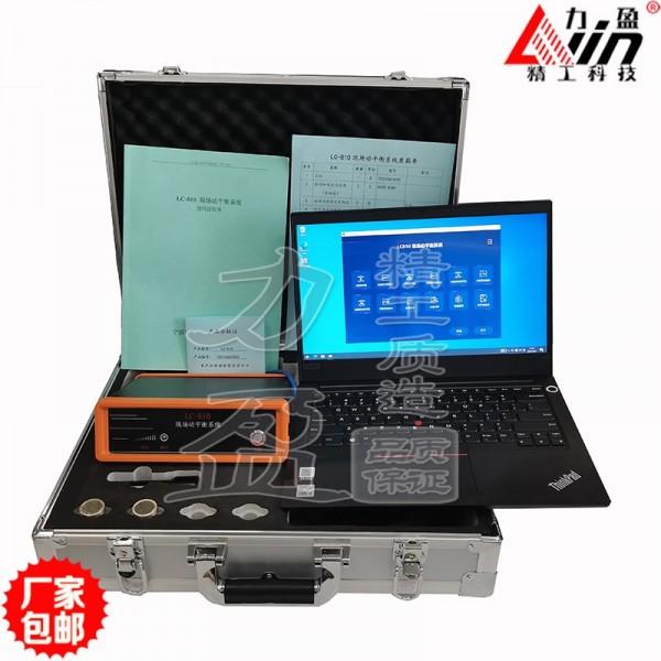 风机现场动平衡仪LC-810高精度单双面动平衡校正系统