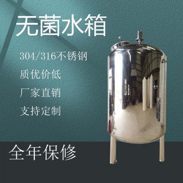 大宁县鸿谦水处理无菌水箱 不锈钢无菌水箱厂家直供