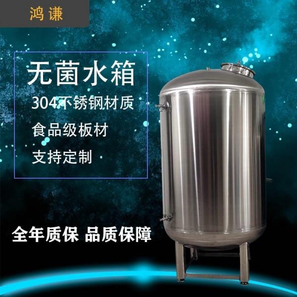 长海县鸿谦水处理无菌水箱 不锈钢无菌水箱量多从优