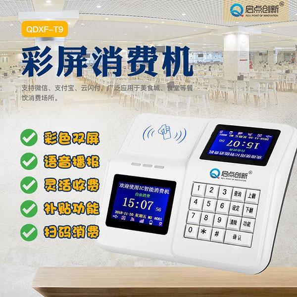 餐饮一卡通系统 深圳饭堂补贴刷卡机 盐田食堂计次消费机安装