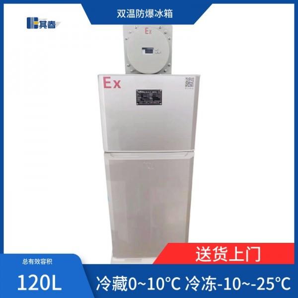 直冷双温双控防爆冰箱化工厂防爆冰箱120升