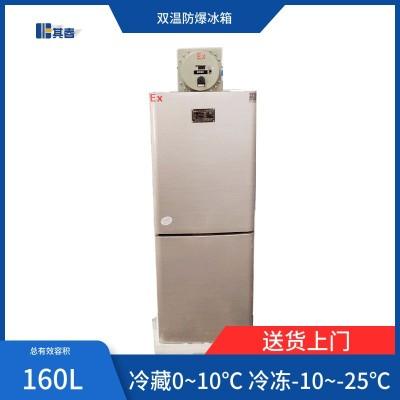 实验室化工厂防爆冰箱BL-160CD