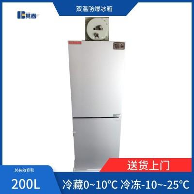 200L实验室防爆冰箱冷藏冷冻数控数显