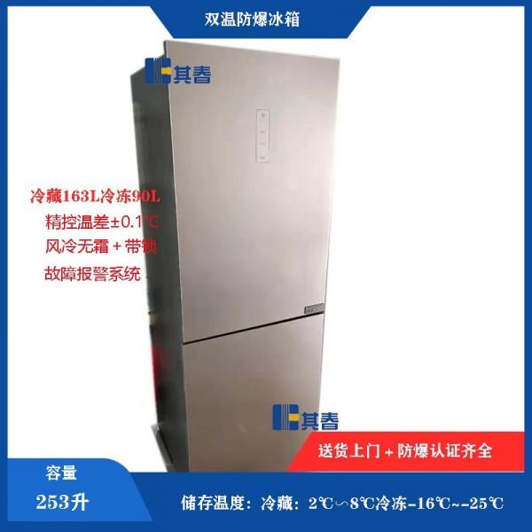 冷藏冷冻防爆冰箱精控温差±1℃