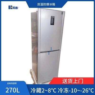BL-270CD实验室防爆冰箱双温冷藏室可单独关闭