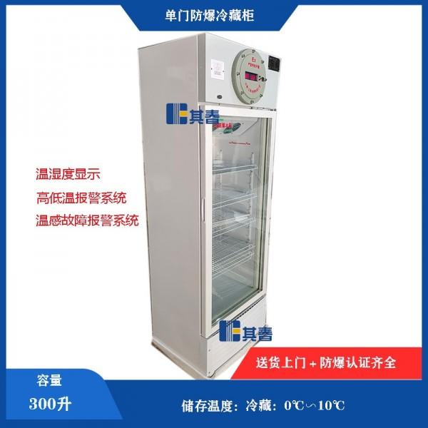 冷藏防爆冷藏柜冷藏0~10℃防爆冰箱BL-300YC