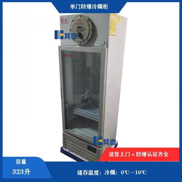 单门防爆冷藏柜BL-323CF化学品存放防爆冰箱