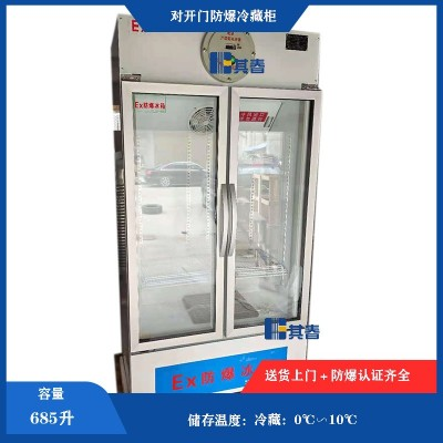 BL-LS685C实验室化学品防爆冰箱对开门