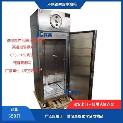 定制型冷藏防爆冰箱0~10℃可调520升