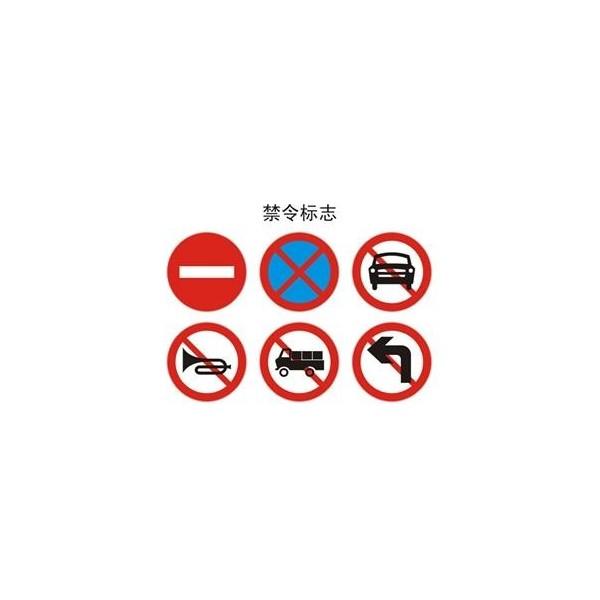 安全指示牌道路警示牌交通指示牌道路导向指示牌
