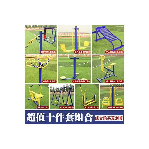 室外健身器材小区广场学校体育运动户外健身路径可定制