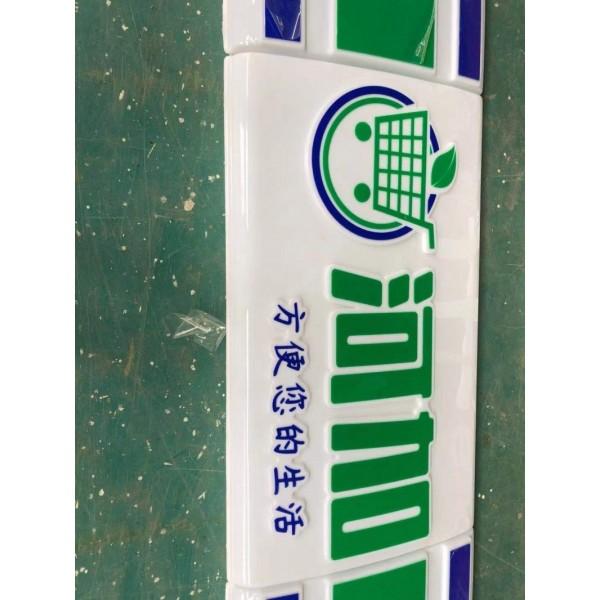 西安腾祥便利店吸塑广告牌超市吸塑灯箱led门头定做设计门头