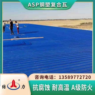 复合防腐瓦 河北邯郸钢塑复合瓦 psp防腐板替代彩钢瓦