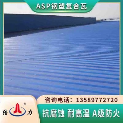 psp钢塑耐腐板 河北衡水防腐复合瓦 蓝色防腐铁皮瓦施工便捷