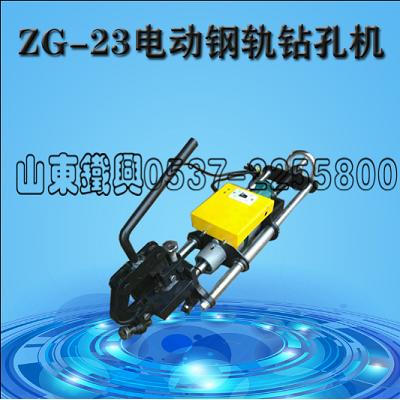 衡水DZG-31电动钢轨钻孔机知识全