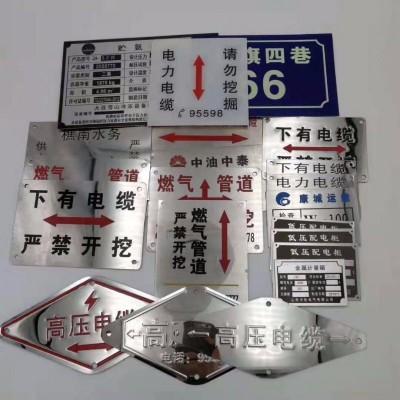 供应不锈钢燃气地面标识牌 燃气不锈钢标牌 厂家价格