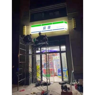 便利店吸塑定制门头招牌设计灯箱广告牌展示定做立式侧招广告牌